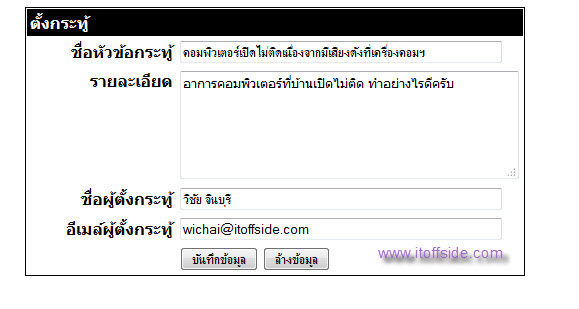 PHP Workshop ระบบกระทู้ ถาม ตอบ (Webboard)