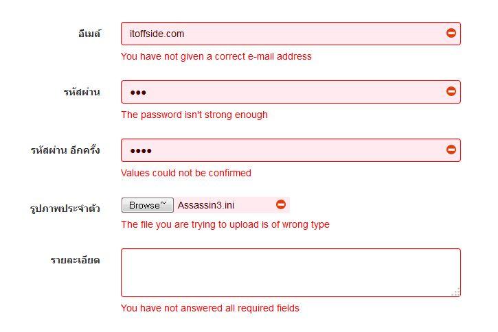 การใช้งาน jQuery Form Validator (ตรวจสอบค่าในฟอร์ม ก่อนบันทึก)