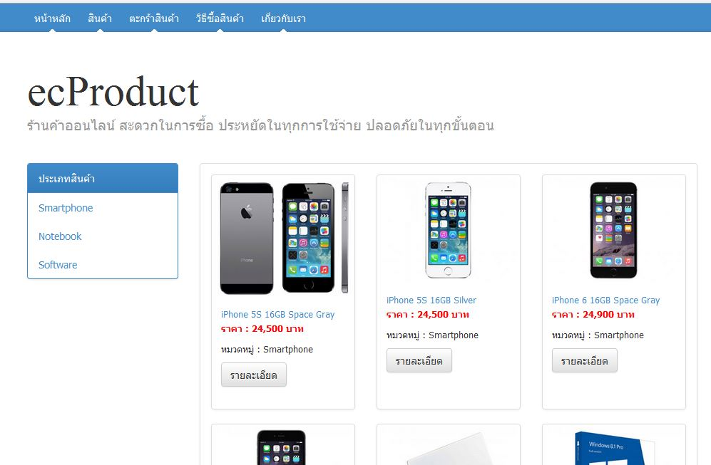 แจกเว็บไซต์ระบบอีคอมเมิร์ซ(E-Commerce) สำหรับพัฒนา