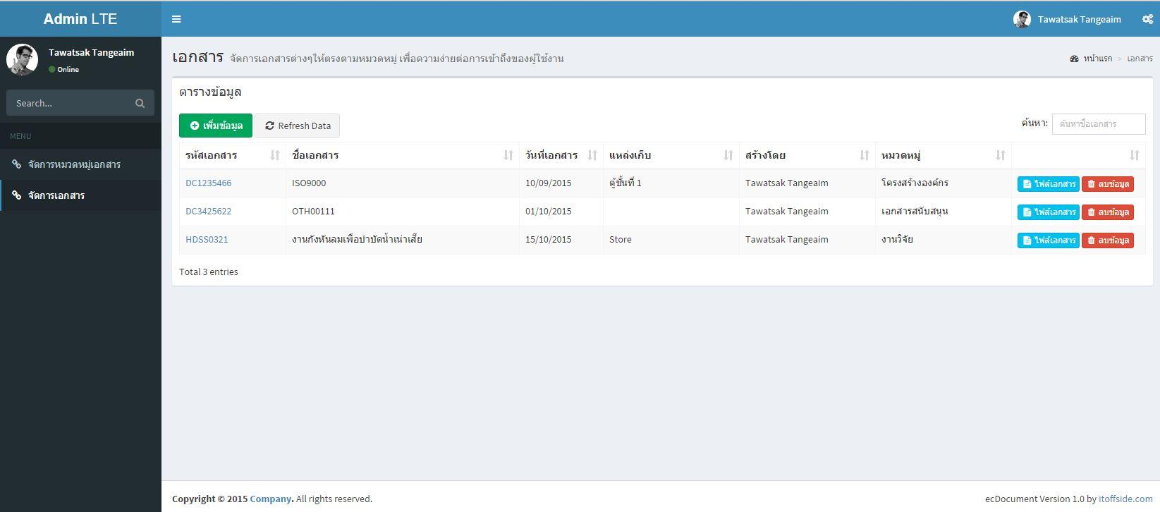 แจกระบบจัดการเอกสารออนไลน์ โดยใช้ Codeigniter Framework [PHP+MySQL]