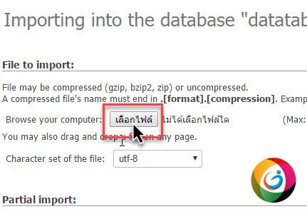 การติดตั้งใช้งาน Datatables กับการดึงข้อมูลแบบ AJAX Server